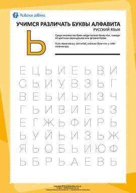 Російський алфавіт: відшукай літеру «Ь»