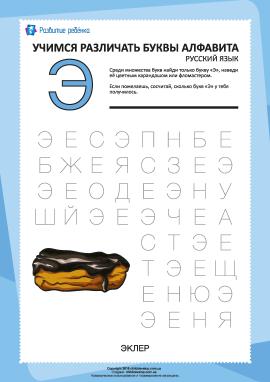 Російський алфавіт: відшукай літеру «Э»