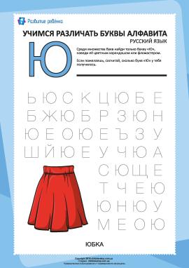 Російський алфавіт: відшукай літеру «Ю»