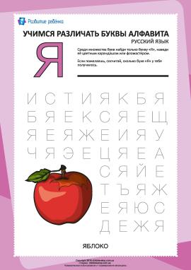 Російський алфавіт: відшукай літеру «Я»