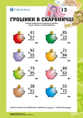 Порахуй грошики в скарбничці: № 13