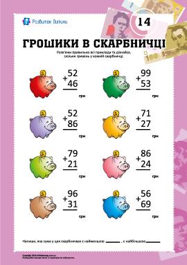 Порахуй грошики в скарбничці: № 14