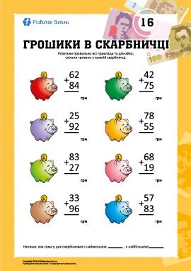 Порахуй грошики в скарбничці: № 16