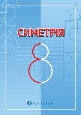Вивчаємо симетрію (прості фігури)