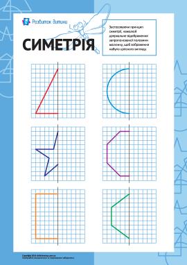 Вивчаємо симетрію: № 1