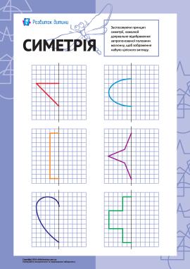 Вивчаємо симетрію: № 2