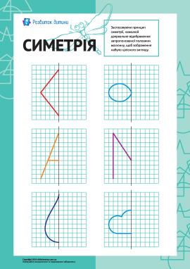 Вивчаємо симетрію: № 3