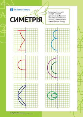 Вивчаємо симетрію: № 4