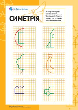 Вивчаємо симетрію: № 5