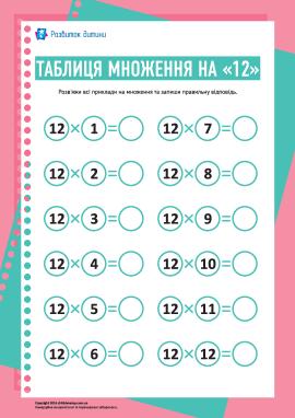 Таблиця множення числа «12»
