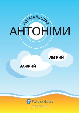 Розмалюй антоніми (українська мова)