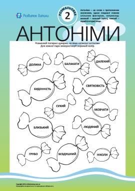 Розмалюй антоніми №2 (українська мова)