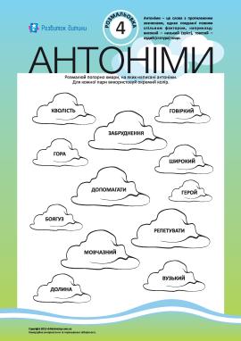 Розмалюй антоніми №4 (українська мова)