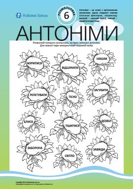 Розмалюй антоніми №6 (українська мова)