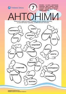 Розмалюй антоніми і синоніми №7 (українська мова)