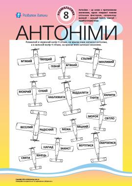 Розмалюй антоніми і синоніми №8 (українська мова)