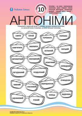 Розмалюй антоніми і синоніми №10 (українська мова)
