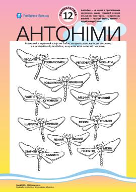 Розмалюй антоніми і синоніми №12 (українська мова)