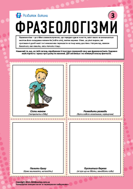 Фразеологізми № 3 (українська мова)