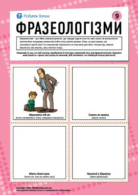 Фразеологізми № 9 (українська мова)