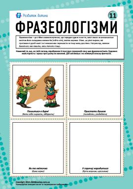 Фразеологізми № 11 (українська мова)