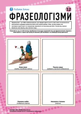 Фразеологізми № 12 (українська мова)