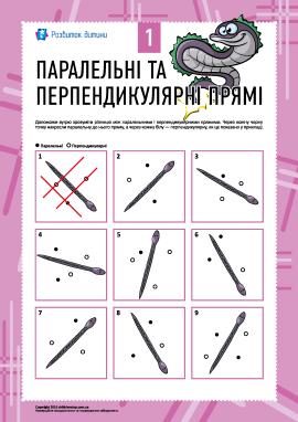 Паралельні та перпендикулярні прямі №1