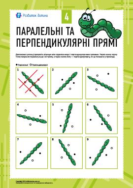 Паралельні та перпендикулярні прямі №4