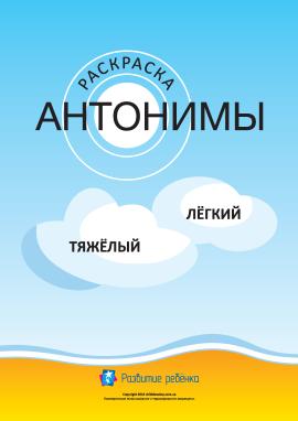 Розмалюй антоніми (російська мова)