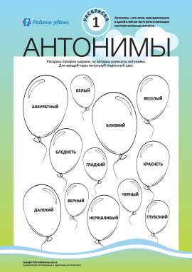 Розмалюй антоніми №1 (російська мова)