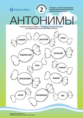 Розмалюй антоніми №2 (російська мова)