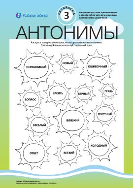 Розмалюй антоніми №3 (російська мова)