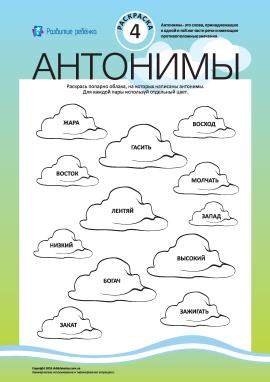 Розмалюй антоніми №4 (російська мова)