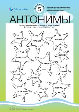Розмалюй антоніми №5 (російська мова)