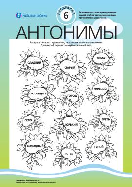 Розмалюй антоніми №6 (російська мова)