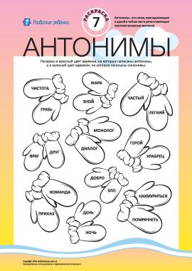 Розмалюй антоніми і синоніми №7 (російська мова)