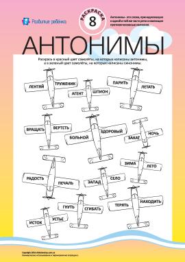 Розмалюй антоніми і синоніми №8 (російська мова)
