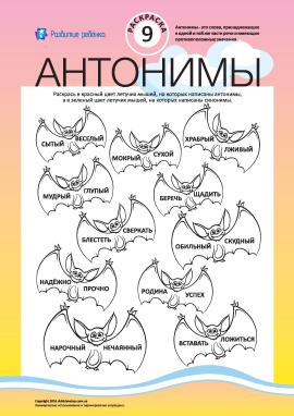Розмалюй антоніми і синоніми №9 (російська мова)