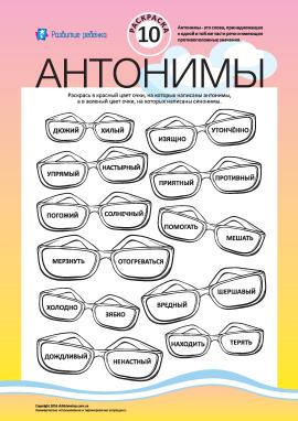 Розмалюй антоніми і синоніми №10 (російська мова)