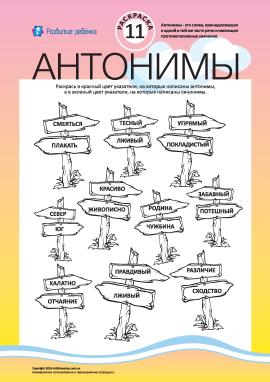 Розмалюй антоніми і синоніми №11 (російська мова)