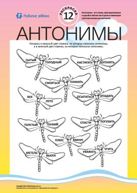 Розмалюй антоніми і синоніми №12 (російська мова)