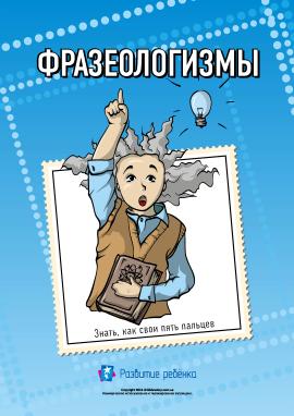 Вивчаємо фразеологізми (російська мова)