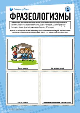 Фразеологізми № 1 (російська мова)