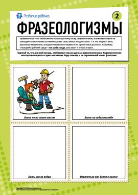 Фразеологізми № 2 (російська мова)