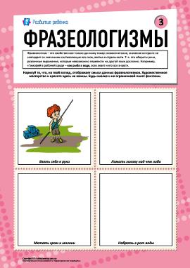 Фразеологізми № 3 (російська мова)