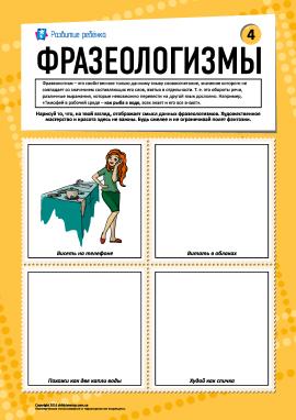 Фразеологізми № 4 (російська мова)