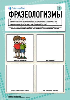 Фразеологізми № 5 (російська мова)
