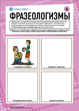 Фразеологізми № 6 (російська мова)
