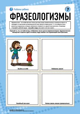 Фразеологізми № 7 (російська мова)