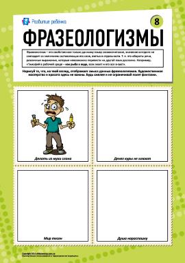 Фразеологізми № 8 (російська мова)